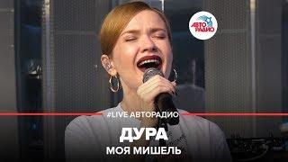 Моя Мишель - Дура (#LIVE Авторадио)