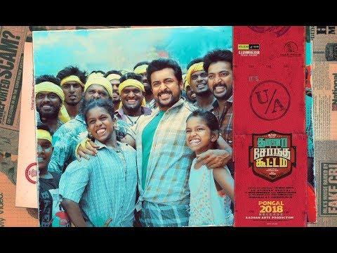 Breaking : Thaana Serndha Koottam Censor Result | Big Release Date | Tamil Cinema News