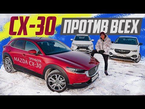 Премиум ДЛЯ ВСЕХ: Mazda CX 30, Opel Grandland X, Mitsubishi Eclipse Cross 2021 Тест-Драйв Сравнение