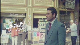 حسين الجسمي - شرع السما - من مسلسل أبو عمر المصري  | 2018