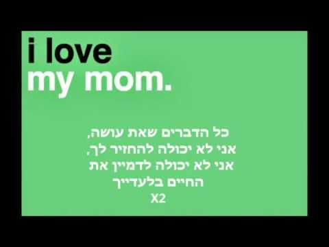 bow wow - to my mama - מתורגם ע''י אלבצ'ו ממויה