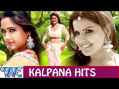 Kalpana Hits - Video JukeBOX - Bhojpuri  Songs 2015 New