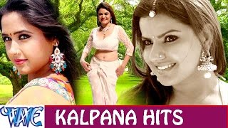 Kalpana Hits - Video JukeBOX - Bhojpuri Hot Songs 2015 New