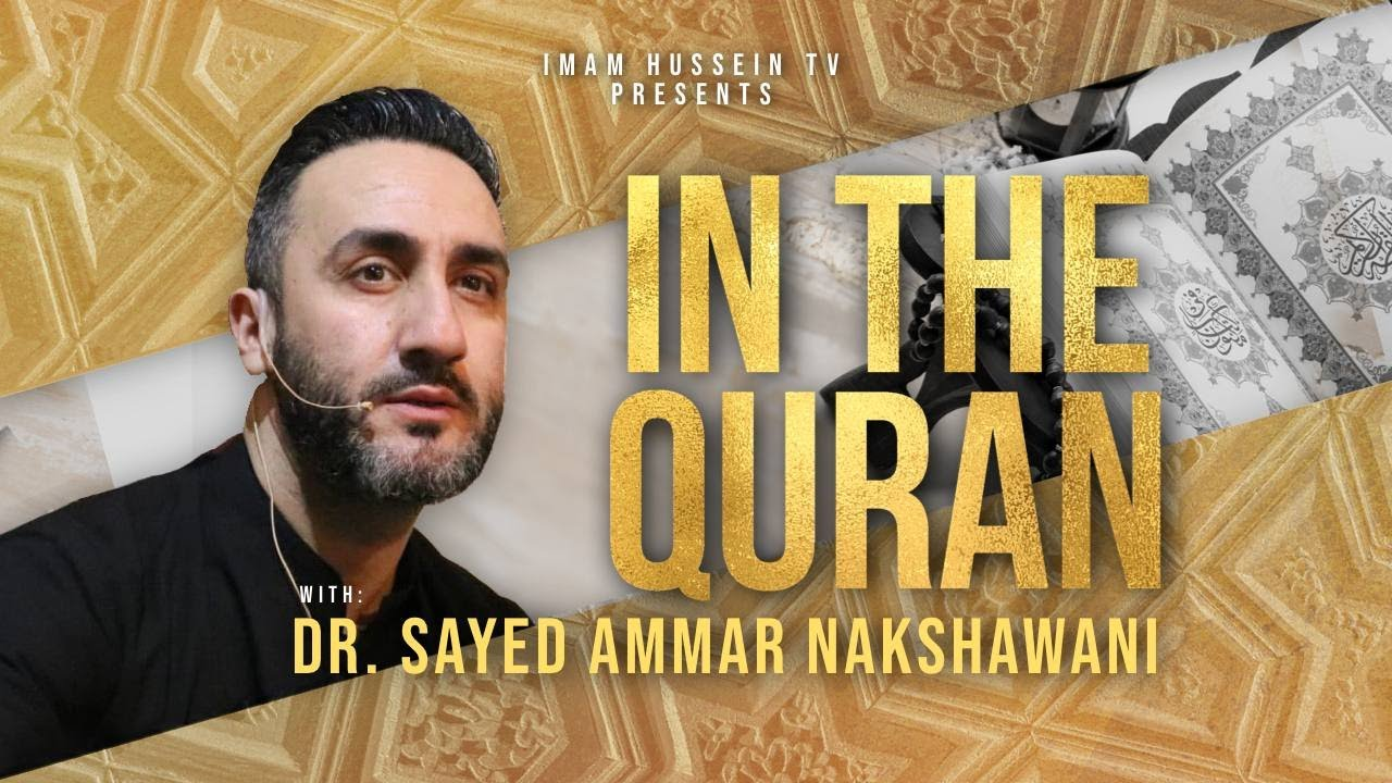 PROMO: In the Quran – Dr. Sayed Ammar Nakshawani – Daily during the holy month of Ramadan 7:15PM LDN