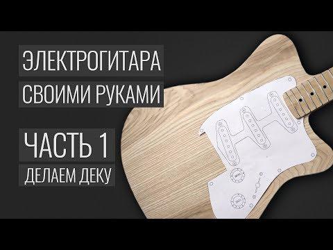 Как самому сделать гитару