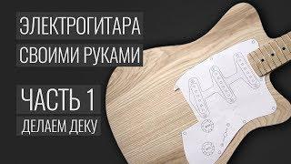 как сделать электрогитару своими руками?  How to Make a guitar?
