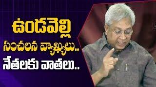 Gambar cover Undavalli Arun Kumar Press Meet LIVE | ABN LIVE
