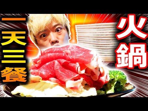 挑戰一天只吃火鍋吃三餐!一個人的大胃王模式肚子撐到爆!?