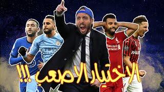 اخترت أفضل ١١ لاعب عربي 🔥 بدون أي مجاملات! 🤫