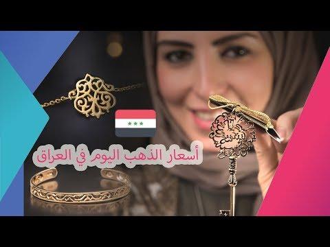 اسعار الذهب في العراق اليوم السبت 25-1-2020 , سعر جرام الذهب اليوم 25 يناير 2020