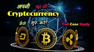 How to Start Your Own Cryptocurrency With Full Case Study? – [Hindi] – Quick Support