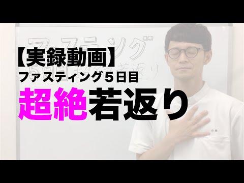 【実録動画】超絶!若返り!