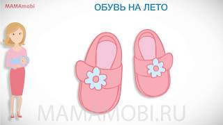 Как выбрать первую обувь для малыша на весну и лето. MAMAmobi 2019