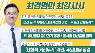 6/21 (월) 풀영상|[김진표] 혼선 끝 與부동산 세…