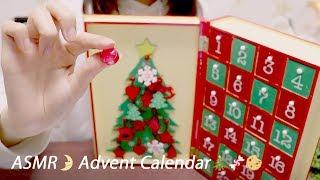[Japanese ASMR] Advent Calendar / 2018 Christmas Countdown / Eating ...
