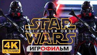 Звёздные войны Падший орден ИГРОФИЛЬМ Star Wars Jedi Fallen Order без комментариев  сюжет 4K60fps