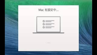 MacOS10.9アップグレードインストール