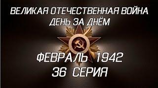 Великая война. Февраль 1942. 36 серия