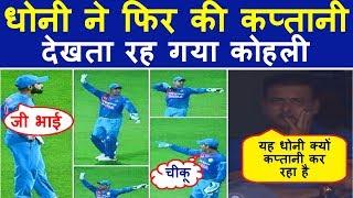 जब धोनी ने की कप्तानी, मिल गई बड़ी जीत | India Beat South Africa by 73 runs In 5th ODI Highlights