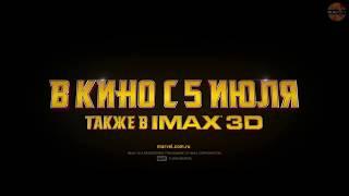 ЧЕЛОВЕК МУРАВЕЙ И ОСА Трейлер Русский 2018 720p