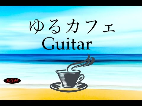 【Relaxing Guitar Music】Chill Out Music - Guitar Instrumental Music - Music for study,Work