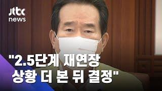 """거리두기 2.5단계 재연장 '고심'…""""하루 이틀 상황 본 뒤 결정"""" / JTBC 뉴스ON"""