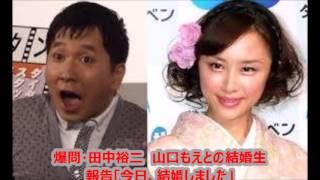 爆問・田中裕二 山口もえとの結婚生報告か??
