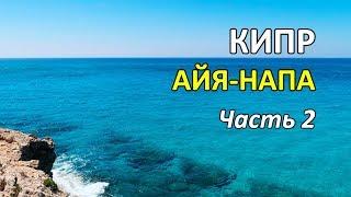 Супер быстрый видео-обзор Айя-Напы, Кипр. Часть 2.