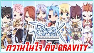 จากผู้เล่น Ragnarok ถึง Gravity Game Tech .. | Ragnarok Online
