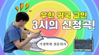 """""""우한 귀국 임시생활시설, 3시의 신청곡"""""""