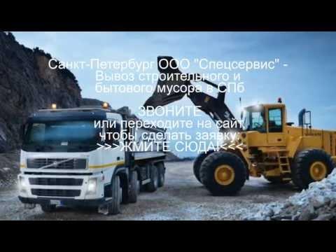 Вывоз отходов ТБО (твердых бытовых отходов) в Санкт-Петербурге