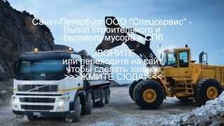 Вывоз отходов ТБО (твердых бытовых отходов) в Санкт-Петербурге(, 2015-03-02T01:25:39.000Z)