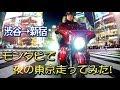 モンダビで渋谷から新宿まで走ってみた!! 東京観光ナイトツーリング MONKEY DAVIDSON MINI GLIDE