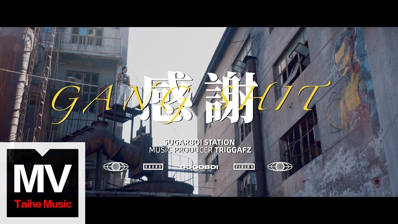 Download Doooboi【感謝】HD 高清官方完整版 MV