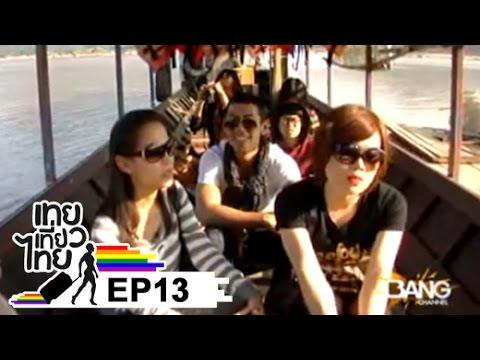 เทยเที่ยวไทย ตอน 13 - พาเที่ยว เชียงคาน