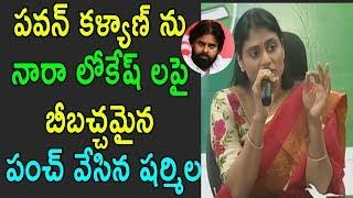 నారా లోకేష్ పై బీబచ్చమైన పంచ్ YS Sharmila Punch Counter Nara Lokesh TDP Minister | Cinema Politics