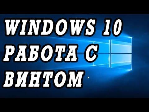 Windows 10 не видит жесткий диск.  Работа с разделами.