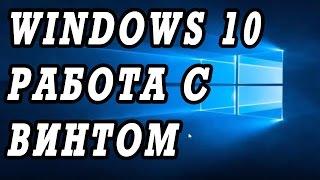 Windows 10 не видит жесткий диск.  Работа с разделами.(Не виден второй диск? Как разбить на разделы винт из под виндовс 10? http://kom-servise.ru/index.php/nastrojka-windows/1370-1370 https://www.yo..., 2015-11-27T14:27:00.000Z)