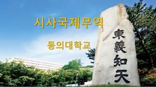 시사국제무역 제14주차 강의_경영분석