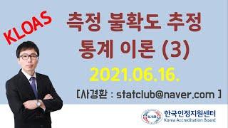측정불확도 추정 통계 이론 (3) 한국인정지원센터 강의