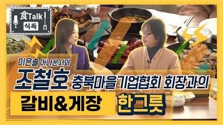 [식톡]조철호 충북마을기업협회장과 …