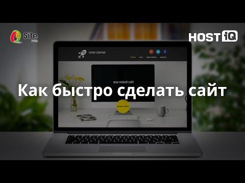Как быстро сделать сайт   HOSTiQ