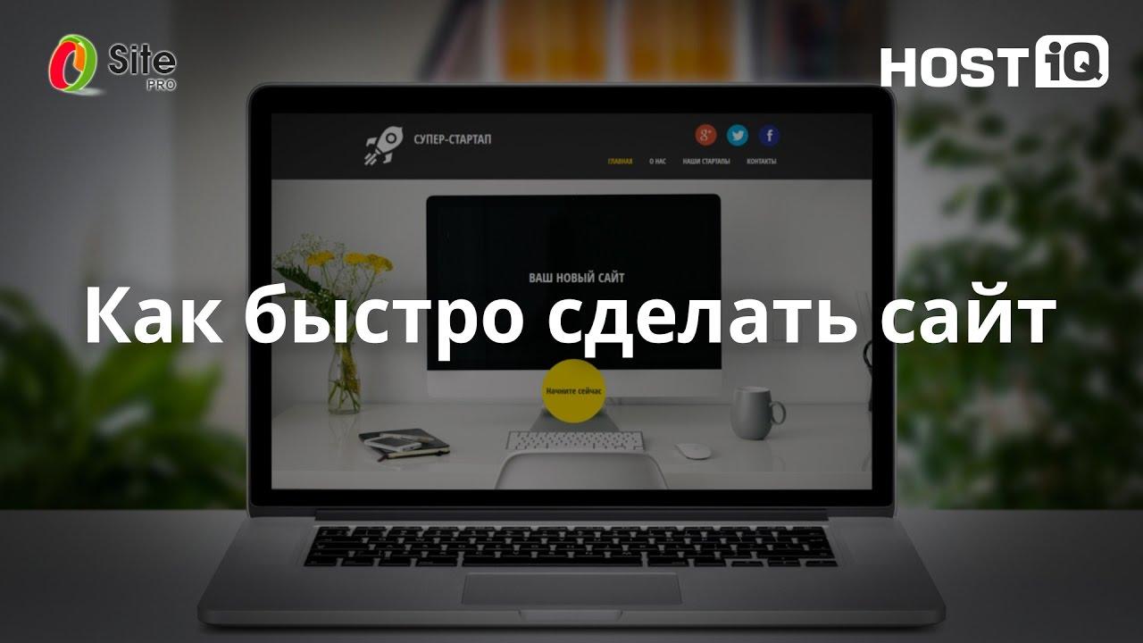 Как быстро сделать сайт | HOSTiQ