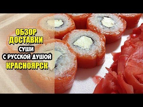 Суши с русской душой / Обзор доставки еды Красноярск