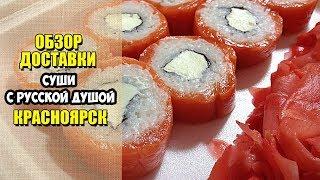 видео доставка суши красноярск
