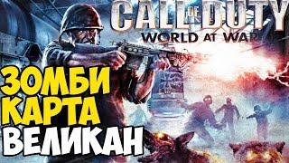 Первый раз играю в Зомби Call of Duty: World At War - карта Великан