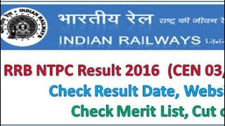 RRB NTPC FINAL RESULT DATE DECLARE | Typing Skill Test, Aptitude/Psycho Test, CBT 2nd Stage | DV | 2017 Video