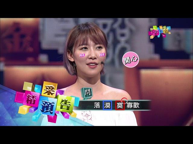 網路流行時尚部落客 一字千金 第112集