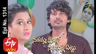 Seethamma Vakitlo Sirimalle Chettu | 16th November 2019  | Full Episode No 1314 | ETV Telugu