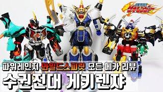 파워레인저 와일드스피릿 - 수권전대 게키렌쟈 - 獣拳戦隊ゲキレンジャー - Gekiranger - Power Rangers Jungle Fury